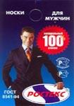 РОС-Текс (Саратов)
