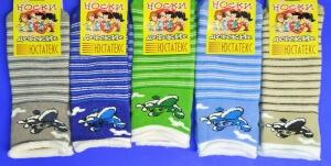 Юста носки детские 3с14 внутри махра на мальчиков