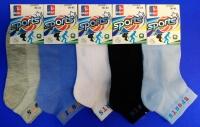 Носки детские укороченные спортивные на мальчиков сетка